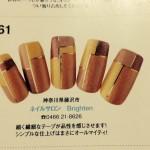 ネイル誌「NAIL VENUS」に当店の作品が掲載されました